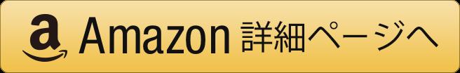 Amazon購入ボタン