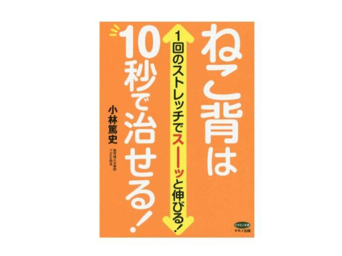 書籍「ねこ背は10秒で治せる!」のご紹介