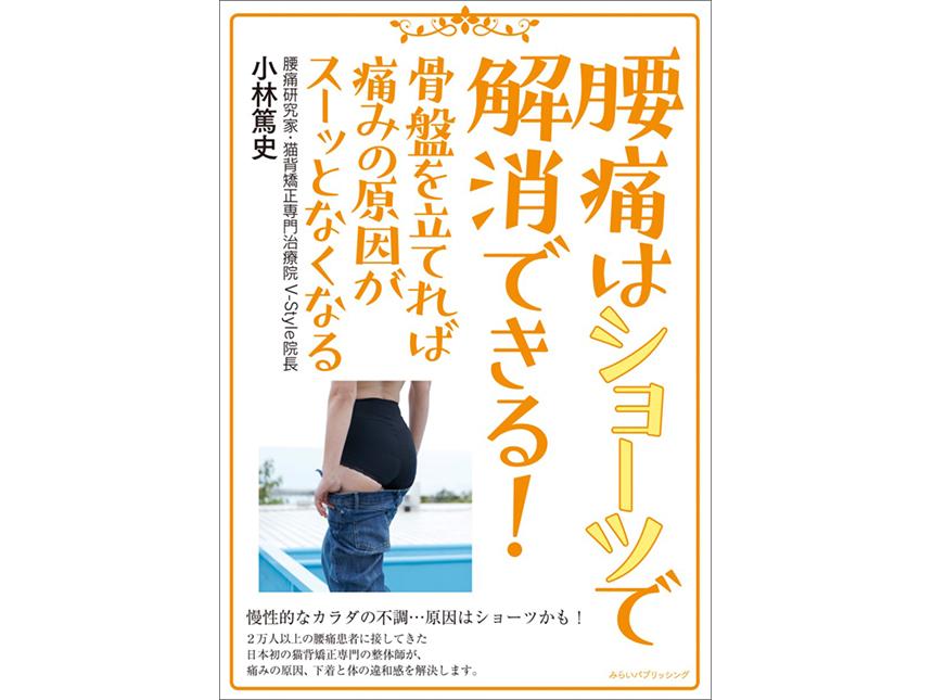 小林篤史著「腰痛はショーツで解消できる!」