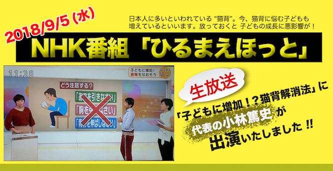 猫背矯正の専門家・小林篤史がNHK「ひるまえほっと」9月5日OAに生出演しました!