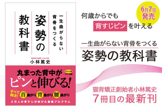 小林篤史 新著「姿勢の教科書 一生曲がらない背骨をつくる」2019年6月8日発売