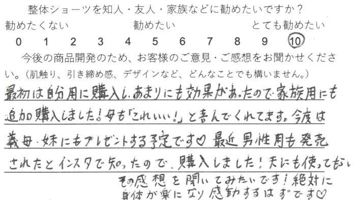 T.Yさま(30代)整体ショーツNEOの口コミ