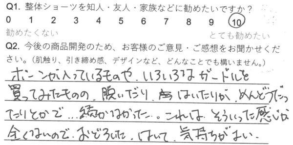 N.Yさま(50代)整体ショーツNEO口コミ