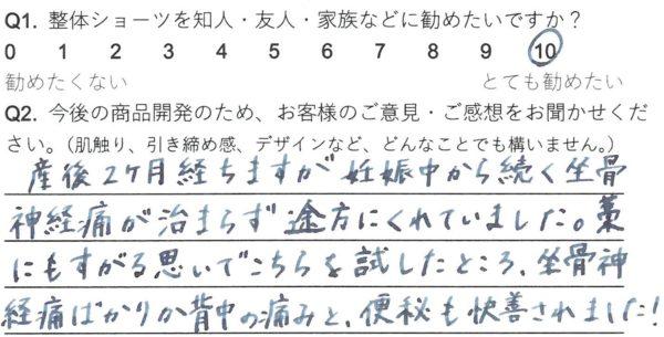 T.Yさま(20代)整体ショーツNEO口コミ