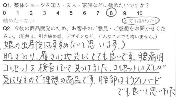 M.Kさま(50代)整体ショーツNEO口コミ