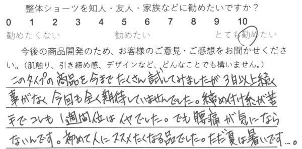 N.Yさま(40代)整体ショーツNEO口コミ