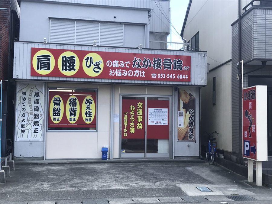 静岡県浜松市なか接骨院中 隆弘先生