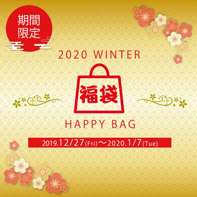 整体ショーツ 福袋2020のご紹介【謹賀新年】