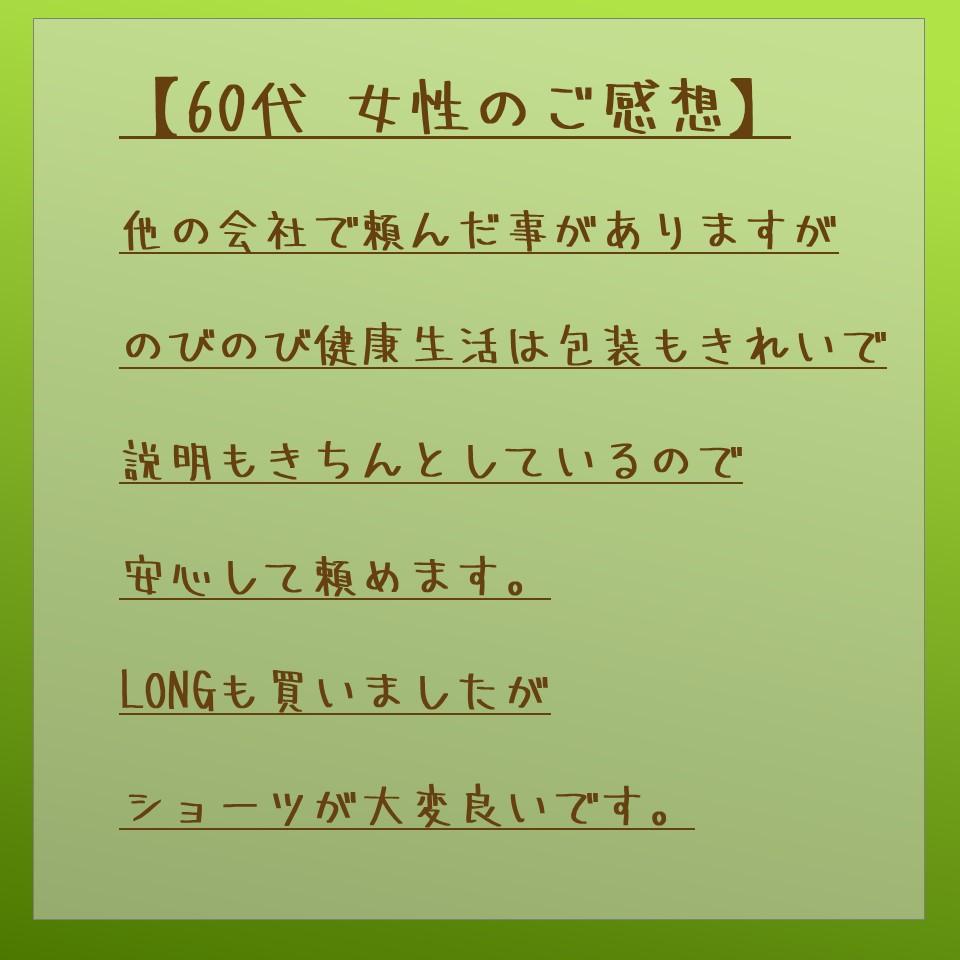 整体ショーツ口コミ_1