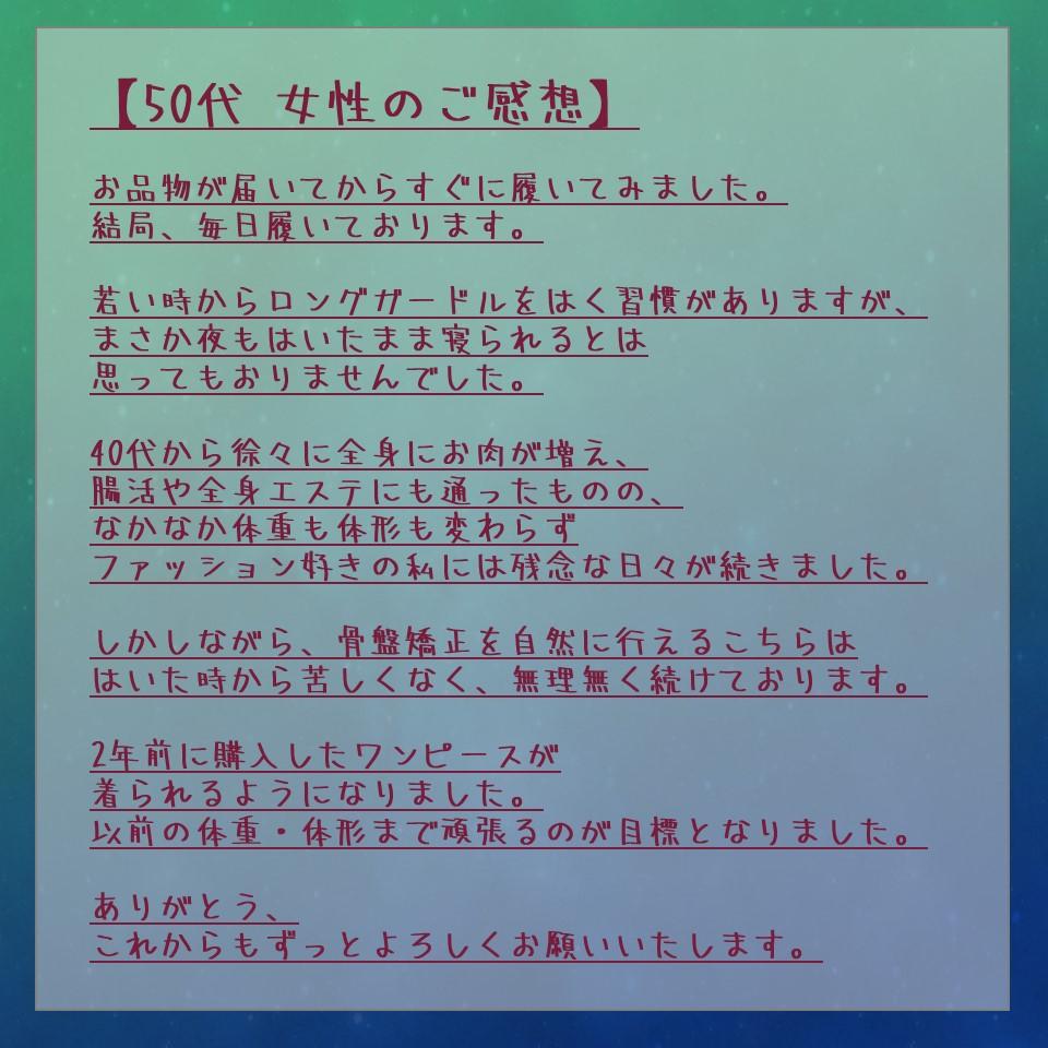 整体ショーツ口コミ_5