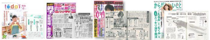 整体ショーツNEO+は雑誌やメディア