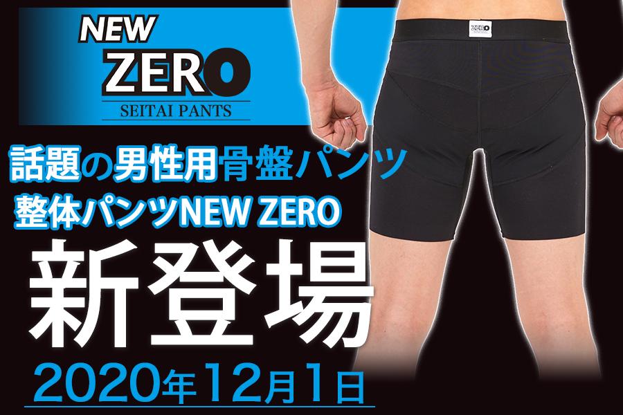 【新発売】男性用コルセット一体型下着「整体パンツNEW ZERO」