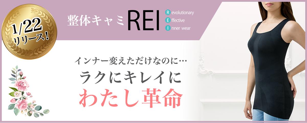 【1/22新発売】に待望のトップス「整体キャミREI」新登場!