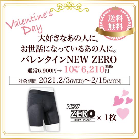 バレンタインギフト2021整体パンツNEWZERO1枚