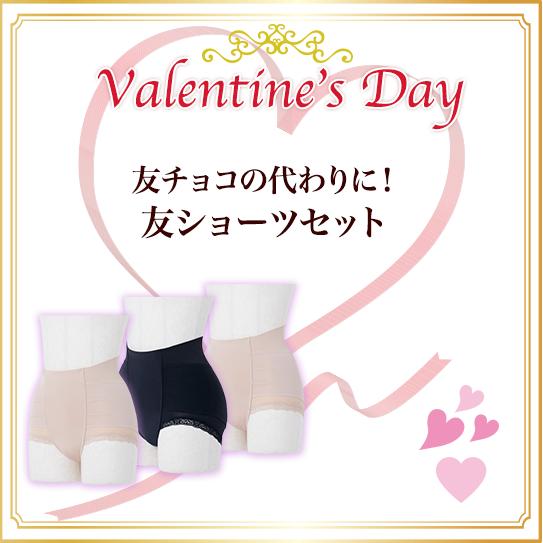 バレンタインギフト整体ショーツNEO+セット