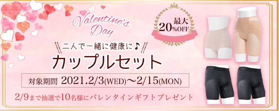 バレンタインギフトにはお得な整体パンツNEW ZEROセットがおすすめ