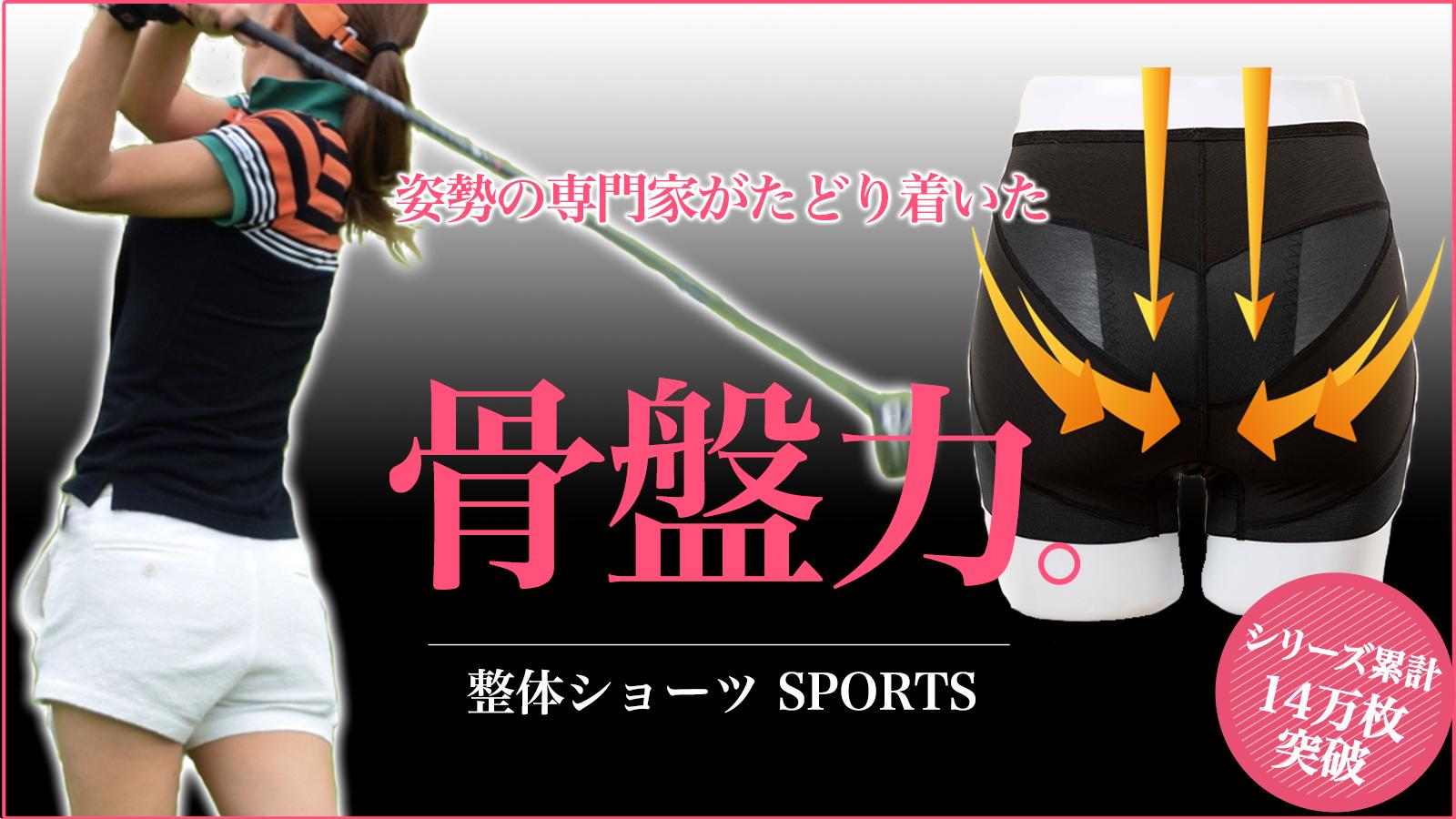 女性版スポーツ用骨盤ショーツ「整体ショーツSPORTS」先行予約開始