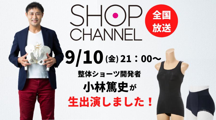 整体ショーツNEO+、整体キャミREIがショップチャンネルで紹介されました!